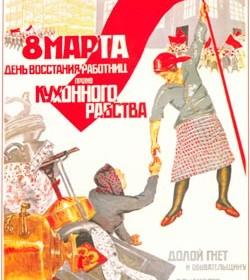 Cartaz soviético dedicado ao Dia Internacional da Mulher, celebrado em 8 de março | Foto: Wikimedia Commons